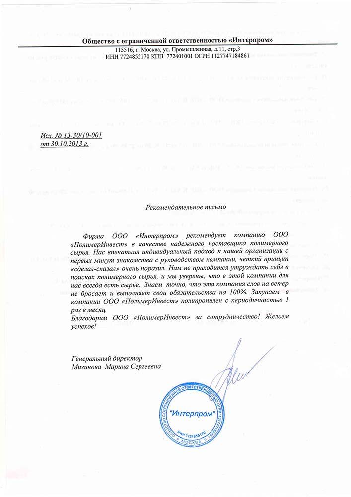 """Отзыв от ООО """"Интерпром"""""""